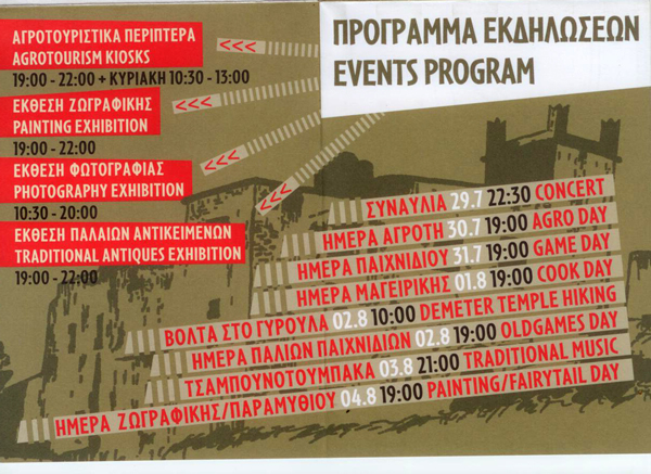 naxos events